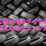【中古タイヤショップ】質の高い中古タイヤを選ぶためのチェック方法