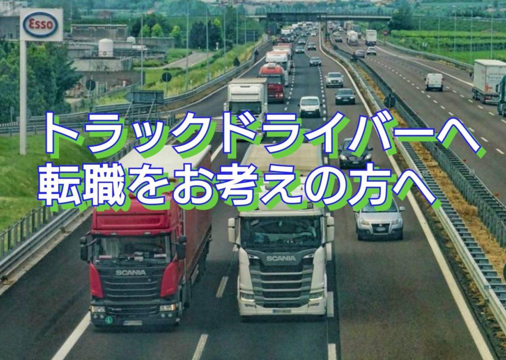トラックドライバーへ転職をお考えの方へ