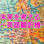 【コラム】未来を考える〜英語翻訳機〜