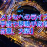 幕張メッセへのライブの交通手段や移動手段を比較【名古屋、大阪】