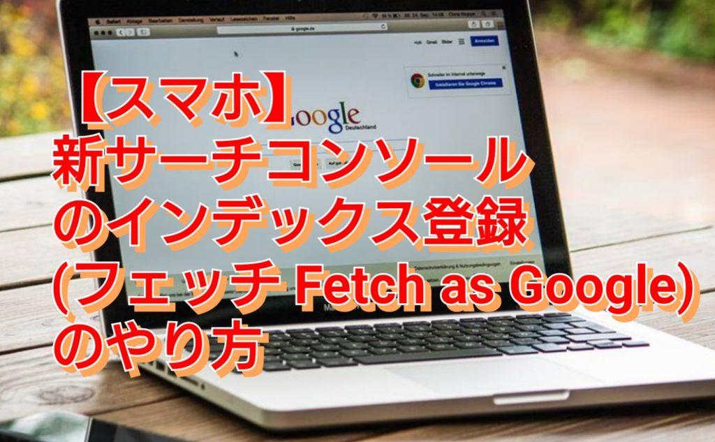 【スマホ】新サーチコンソールのインデックス登録(フェッチ Fetch as Google)のやり方