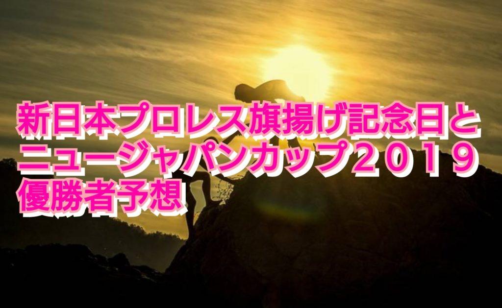 カップ ニュー ジャパン