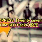 WORDPRESS【twenty seventeen】All In One SEO Packの設定