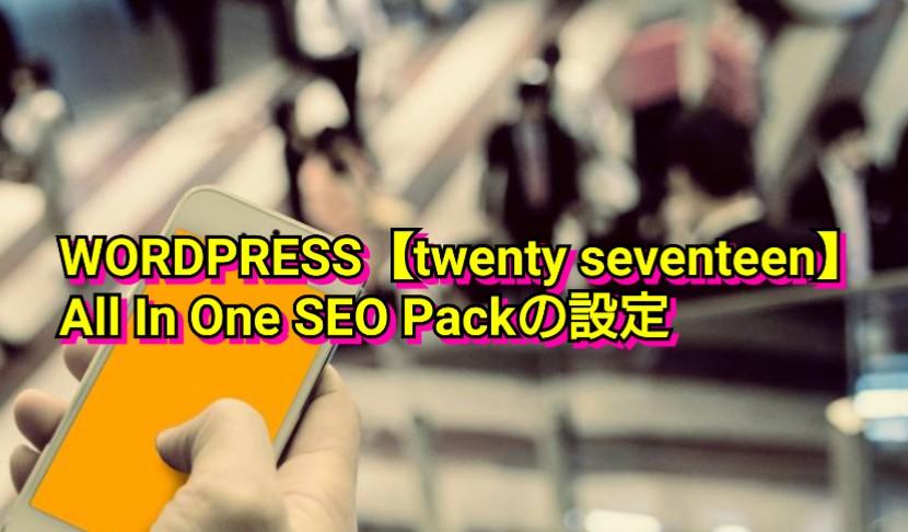 WORDPRESS【twenty seventeen】All In One SEO Packの設定