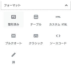 記事編集ブロック フォーマット