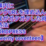 記事内にリンクURLを埋め込んだら画面がガタガタした時の対処法 WORDPRESS【twenty seventeen】