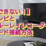 【できない!】テレビとブルーレイレコーダーのコード接続方法