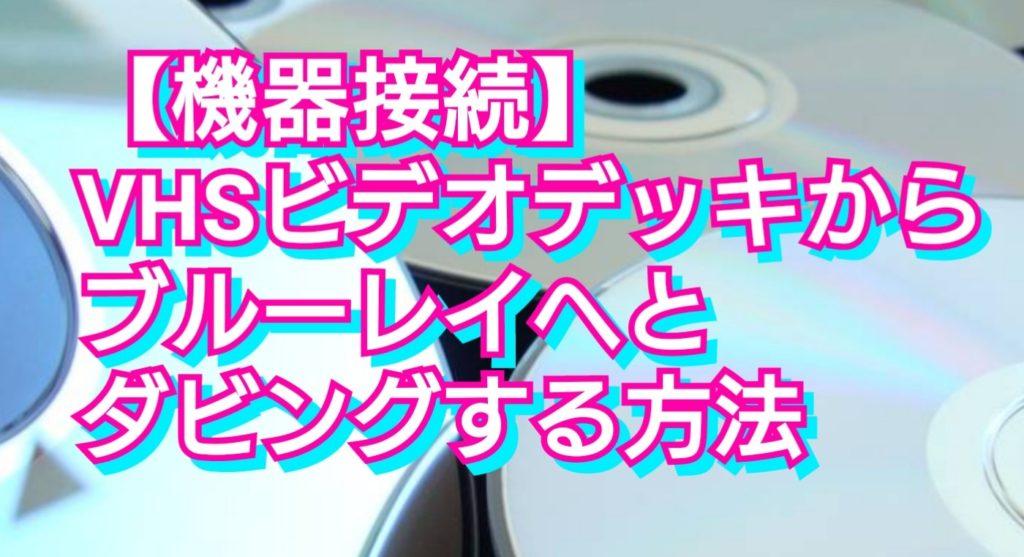 【機器接続】VHSビデオデッキからブルーレイへとダビングする方法