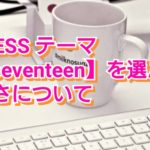 WORDPRESS テーマ【twentyseventeen】を選んだ理由と使いやすさについて