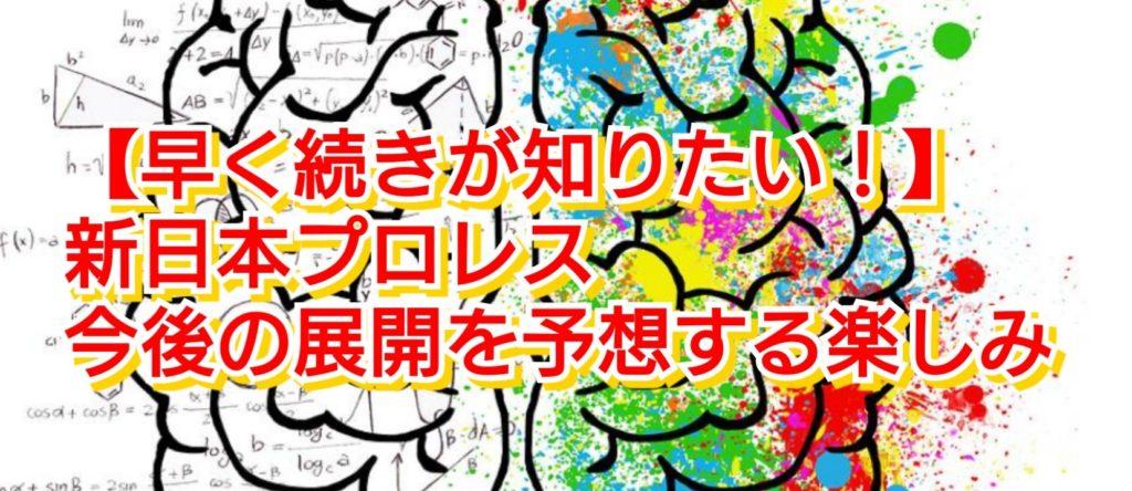 新日本プロレス今後の展開を予想する楽しみ