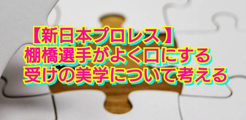 【新日本プロレス】棚橋弘至選手がよく口にする受けの美学