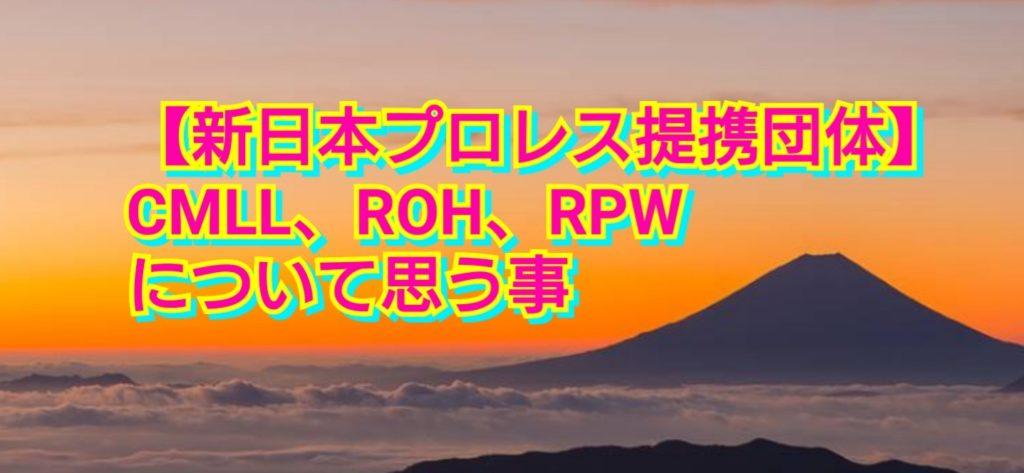 【新日本プロレス提携団体】CMLL、ROH、RPWについて