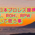 【新日本プロレス提携団体】CMLL、ROH、RPWについて思う事
