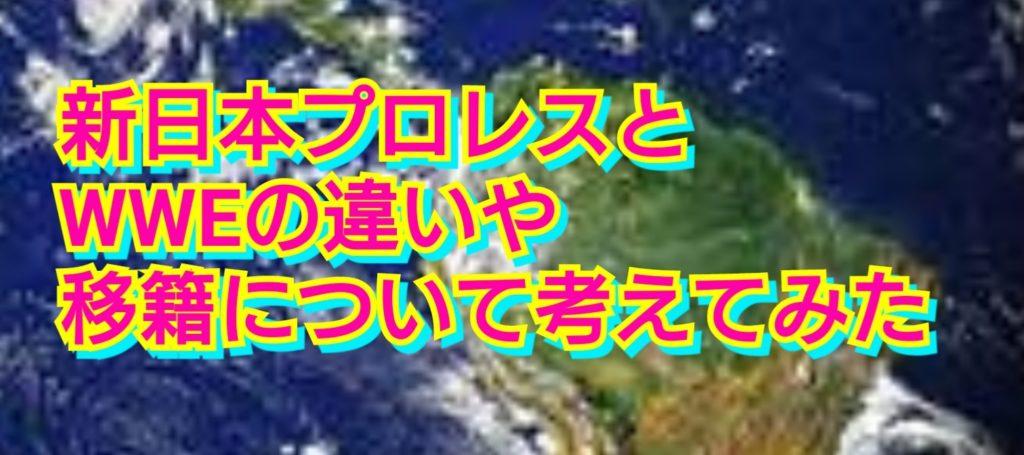 新日本プロレスとWWEの違いや移籍について