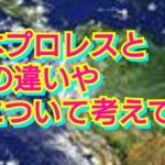 新日本プロレスとWWEの違いや移籍について考えてみた