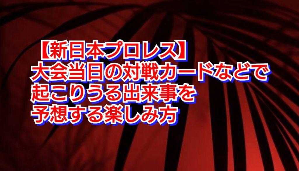 【新日本プロレス】何か怪しいぞ?大会当日に起こりうる出来事を予想する楽しみ方