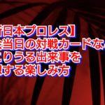 【新日本プロレス】大会当日の対戦カードから予想する楽しみ方