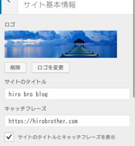 WORDPRESS管理画面 サイト基本情報
