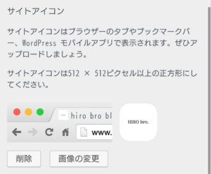WORDPRESS管理画面 サイトアイコン