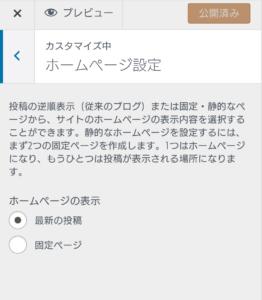 WORDPRESS管理画面 ホームページ設定
