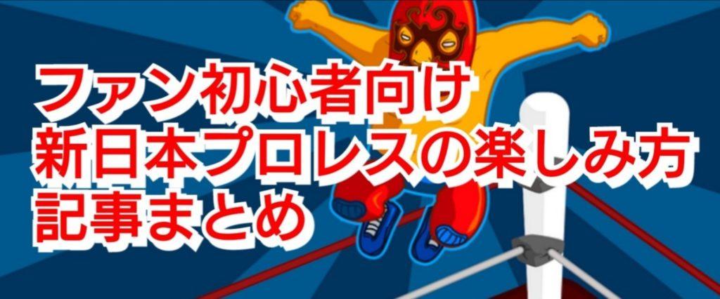 【ファン初心者向け】新日本プロレスをより早く楽しむための記事まとめ