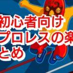 新日本プロレスの選手を知りより早く楽しむための記事まとめ【ファン初心者】