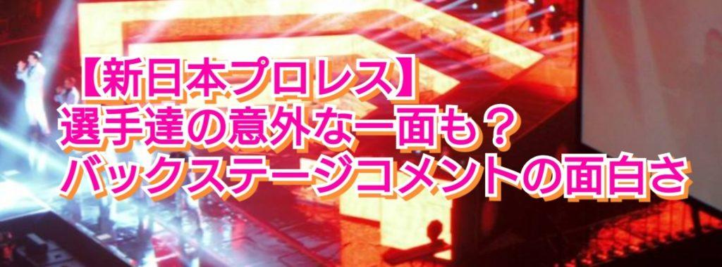 【新日本プロレス】選手達の意外な一面も?バックステージコメントの面白さ