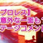 【新日本プロレス】人気選手達の意外な一面も?バックステージコメントの面白さ