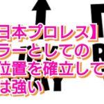 【新日本プロレス】掛け声を楽しむ!レスラーとしての立ち位置を確立している選手は強い