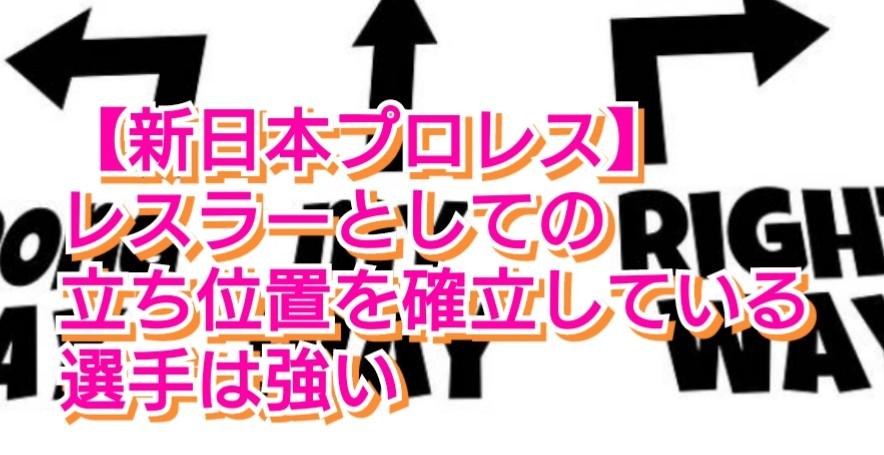 【新日本プロレス】レスラーとしての立ち位置を確立している選手は強い