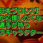 【新日本プロレス】なぜか応援したくなる!?人気選手が持つ天性のキャラクター