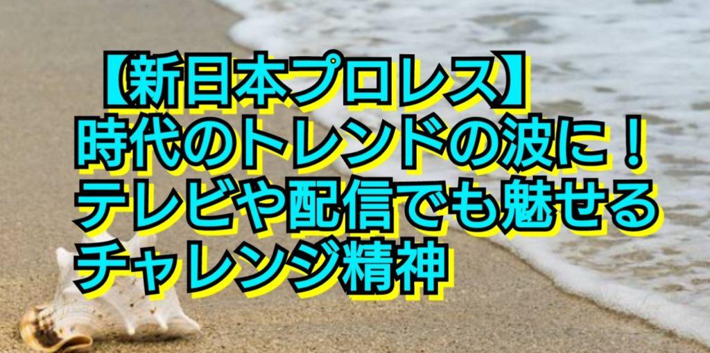 【新日本プロレス】時代のトレンドの波に!テレビや配信でも魅せるチャレンジ精神 カープ プ女子 スイーツ