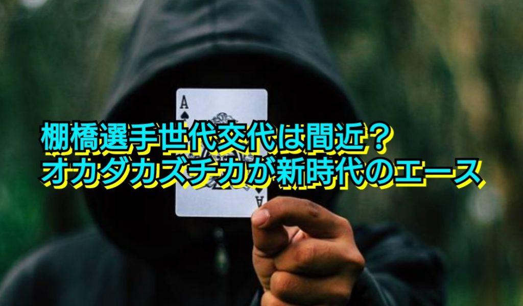 【新日本プロレス】棚橋選手世代交代は間近?オカダカズチカが新時代のエース