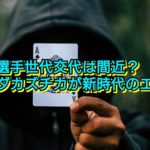 【新日本プロレス】棚橋選手世代交代のバトンの行方は?オカダカズチカが新時代のエース