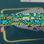 【新日本プロレス】1.4東京ドームカードより重要?1.5の対戦カード予想