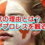 【新日本プロレス】女性人気の理由とは?プ女子がプロレスを観る時の視点