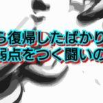 【新日本プロレス】欠場から復帰したばかりなのに!ケガや弱点をつく闘いの厳しさ