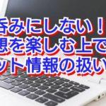 【新日本プロレス】鵜呑みにしない!予想を楽しむ上でのネット情報の扱い方