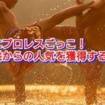 【新日本プロレス】休み時間にプロレスごっこ!さらに子供からの人気を獲得する事について
