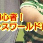 【新日本プロレス】脱!ファン初心者!新日本プロレスワールドはおすすめ!
