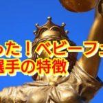 【新日本プロレス】意外だった!ベビーフェイスとヒール選手の特徴
