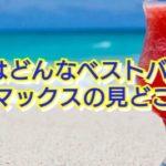 【新日本プロレス】今年の夏はどんなベストバウトが!?G1クライマックスの見どころとは?